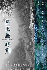 Ming wang xing shi ke (2018)