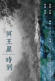 Ming wang xing shi ke Poster