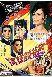 Yiu yan kuang liu Poster