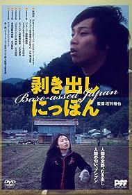 Mukidashi Nippon (2007)