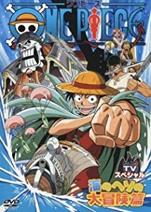 One Piece TV Special: Adventure in the Ocean's Navel full movie in hindi 720p download