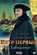 Petr Pervyy. Zaveshchanie