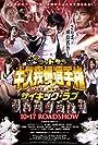 God Tongue: Kiss gaman senshuken The Movie 2 Psychic Love (2014)