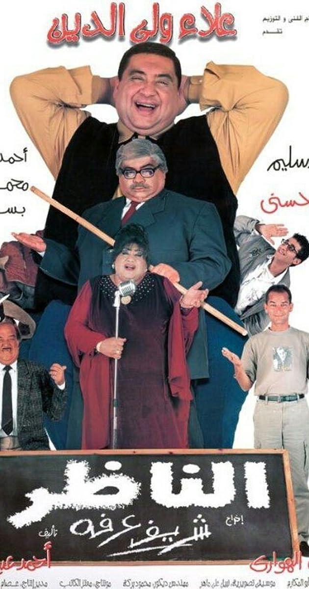 El Nazer (2000) - IMDb