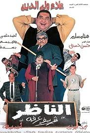 The Headmaster Poster