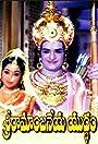 Sree Rama Anjaneya Yuddham
