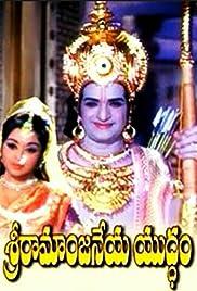 Sree Rama Anjaneya Yuddham Poster