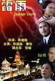 Lei yu Poster