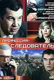 Professiya - sledovatel (1984)