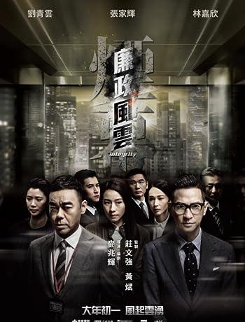 Integrity (2019) Lian zheng feng yun 720p