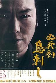 Hisshiken torisashi (2010) Poster - Movie Forum, Cast, Reviews