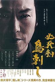 Sword of Desperation(2010) Poster - Movie Forum, Cast, Reviews