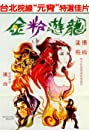 Wolf-Devil Woman 2 (1982) Poster