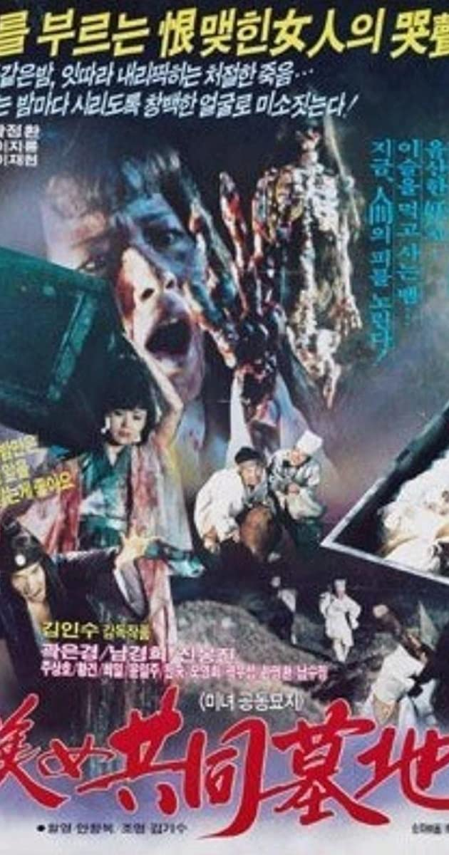 Image Minyeo gongdongmyuji