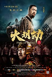 Watch Movie Fall of Ming (2013)