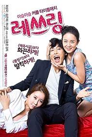 Seong-guk Choi, Eun-pi Kang, and Na-Kyung Ha in Le sseu ling (2014)