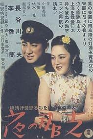Shina no yoru (ato) (1940)