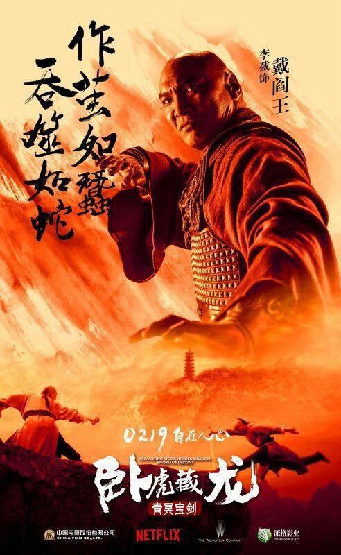 Jason Scott Lee in Crouching Tiger, Hidden Dragon: Sword of Destiny (2016)