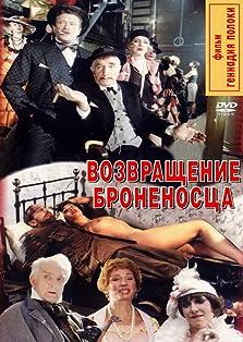 Vozvrashchenie 'Bronenostsa' (1996)