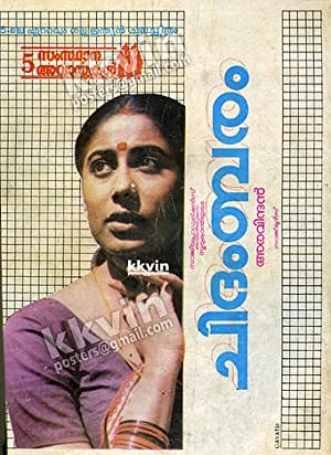 Smita Patil Chidambaram Movie