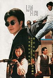 Zhong Guo du wang Poster