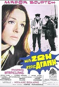Mia zoi horis agapi (1970)