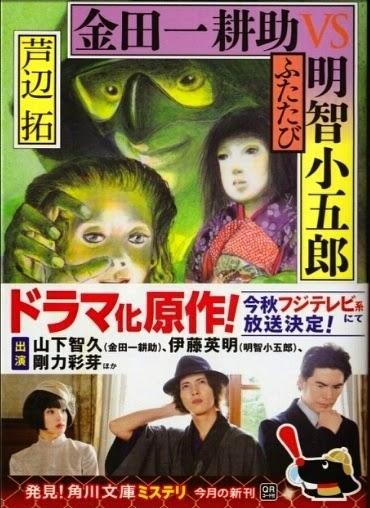 Kindaichi Kôsuke vs. Akechi Kogorô Again (2014)