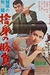 Cat Girls Gamblers: Abandoned Fangs of Triumph (1966)