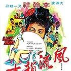 Feng liu yun shi (1973)