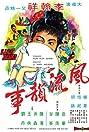 Feng liu yun shi (1973) Poster