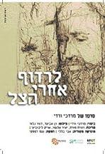 Lirdof Acharei HaTzel