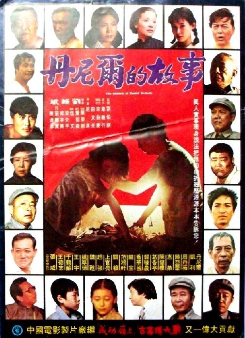 Dan ni er de gu shi ((1980))
