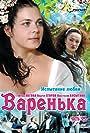 Varenka (2009)