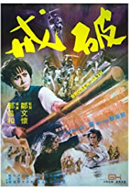 Po jie(1977) Poster - Movie Forum, Cast, Reviews