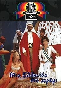 3d movie clips downloading Mia Ellinida sto haremi [WQHD]