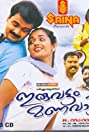 Iruvattam Manavatti (2005) Poster