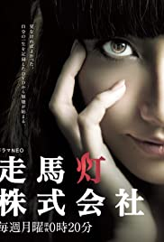 Sômatô kabushikigaisha Poster