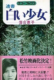 Isho shiroi shojo Poster