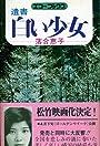 Isho: Shiroi shôjo