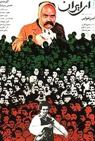 Primary photo for O Iran