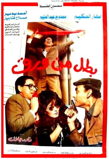 Batal min warak ((1988))