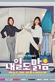 Sunny Days Poster