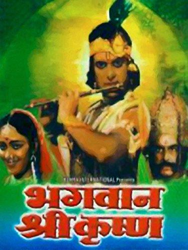 Bhagwan Shri Krishna ((1985))