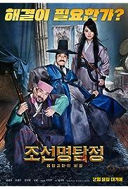 Jo-seon-myeong-tamjeong: Heupyeolgoemaui bimil