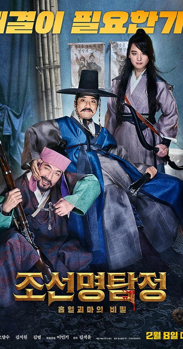 Image Jo-seon-myeong-tamjeong: Heupyeolgoemaui bimil