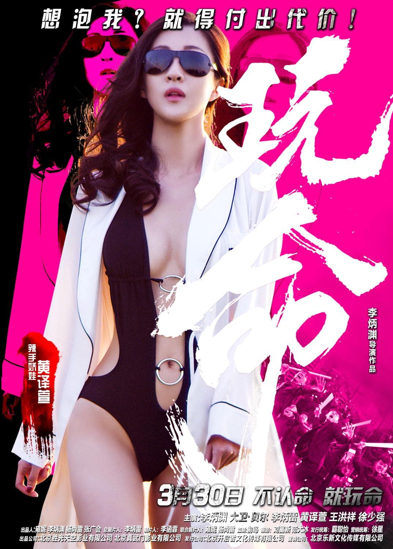 Defying Chase (2018) Hollywood Hindi Movie UNCUT [Hindi – Chinese] HDRip 720p & 480p Download