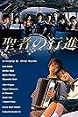 Seija no koushin (1998) Poster