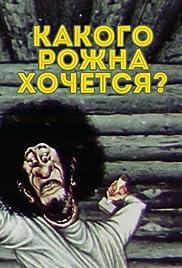 Kakogo rozhna khochetsya? Poster