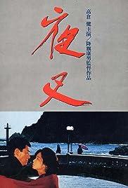 Yasha Poster