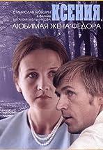 Kseniya, lyubimaya zhena Fyodora